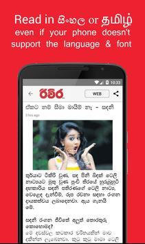 AnyNews : Sri Lanka News poster