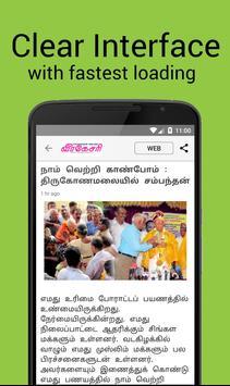AnyNews : Sri Lanka News screenshot 3