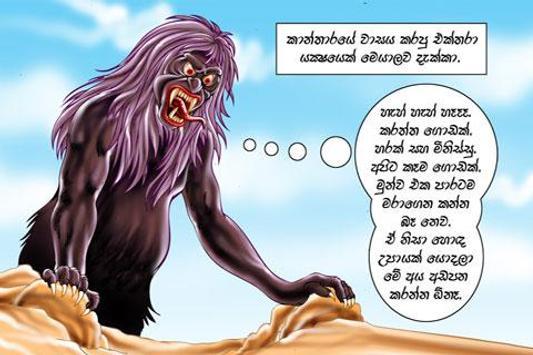 Apannaka Jathakaya apk screenshot