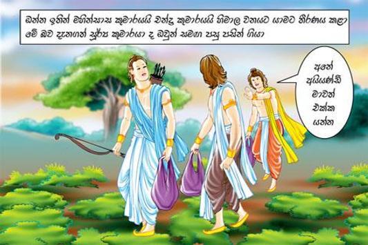 Dewadharma Jathakaya apk screenshot