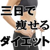 話題のダイエットの裏技 icon