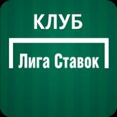 ЛС - Клуб Ставок icon