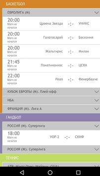 ЛС - Клуб Ставок screenshot 2