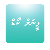 Maldives Penal Code icon