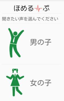ほめる~ぷ【あなたを褒めてくれるアプリ】 apk screenshot