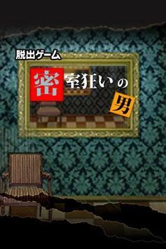 脱出ゲーム: 密室狂いの男 poster