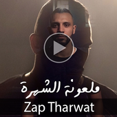 zap tharwat - al donya أغنية الدنيا - غدر الصحاب icon