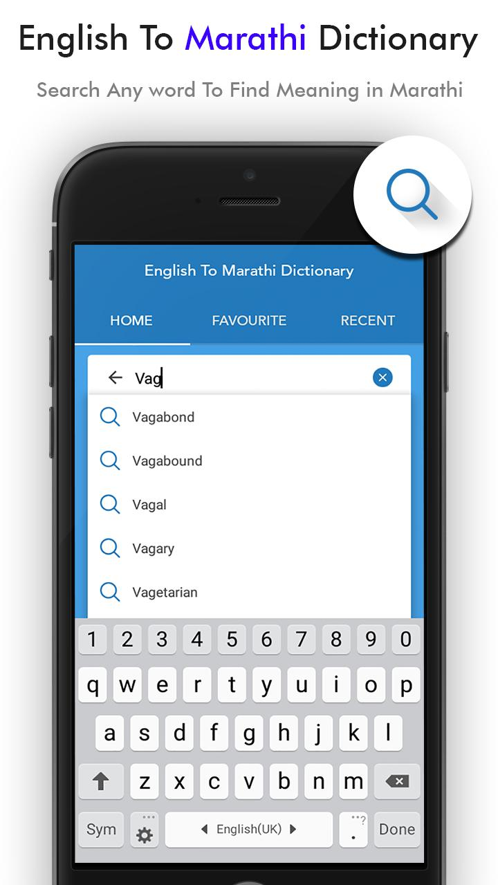 By Photo Congress || Download English To Marathi Dictionary For Java