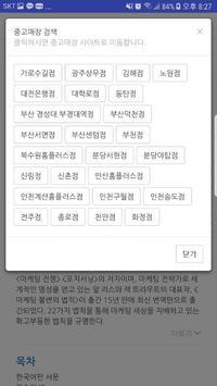 내서재 screenshot 3