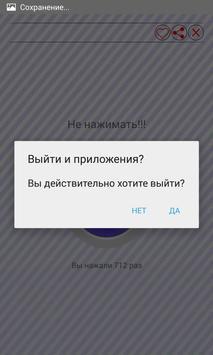 Синяя кнопка. Не нажимать! screenshot 3