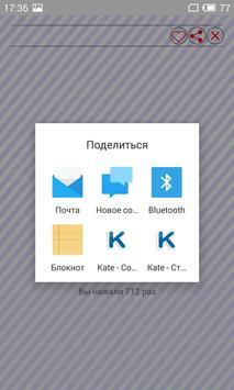 Синяя кнопка. Не нажимать! screenshot 2