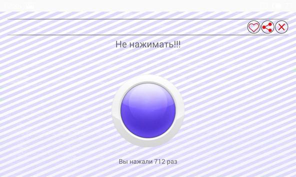 Синяя кнопка. Не нажимать! screenshot 4