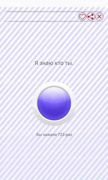 Синяя кнопка. Не нажимать! screenshot 5