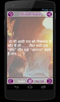 Attitude Status  2016 apk screenshot