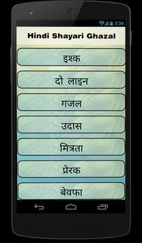 Hindi Shayari SMS 2016 poster