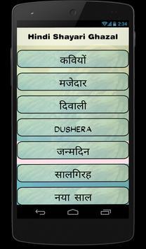 Hindi Shayari SMS 2016 apk screenshot