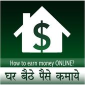 घर बैठे पैसे कमाने के उपाय icon