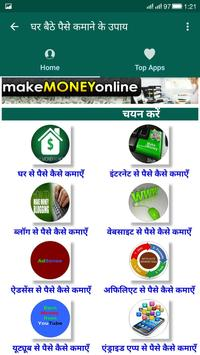 घर बैठे पैसे कमाने के उपाय poster