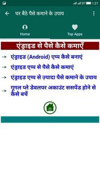 घर बैठे पैसे कमाने के उपाय apk screenshot