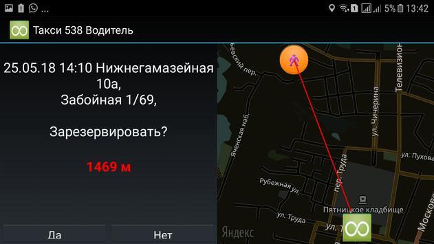 Такси 538 для Водителей screenshot 10