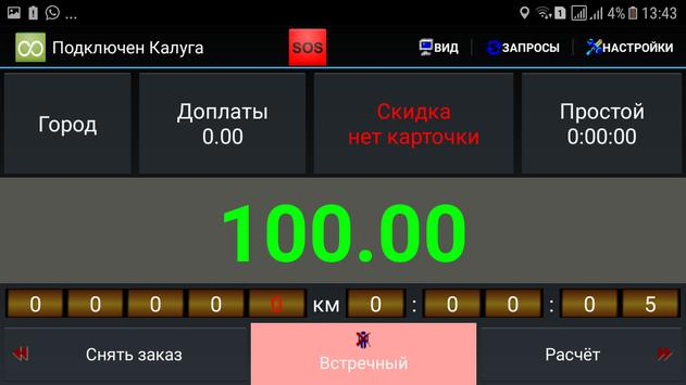 Такси 538 для Водителей screenshot 11