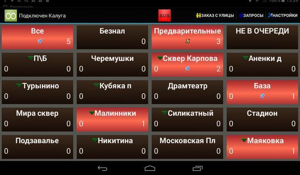 Такси 538 для Водителей screenshot 3