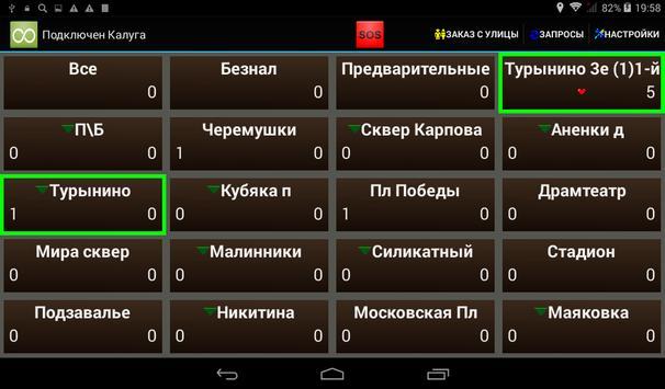 Такси 538 для Водителей screenshot 4
