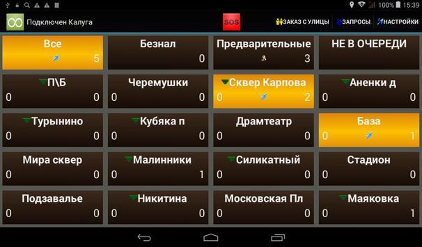 Такси 538 для Водителей screenshot 9