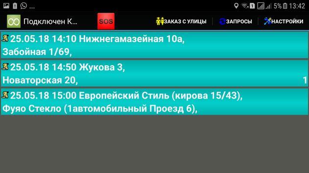 Такси 538 Водитель poster