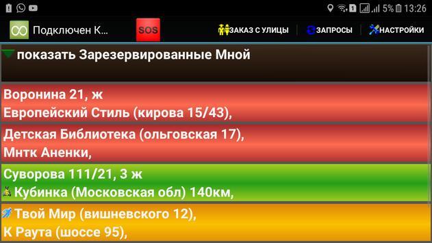 Такси 538 Водитель screenshot 11