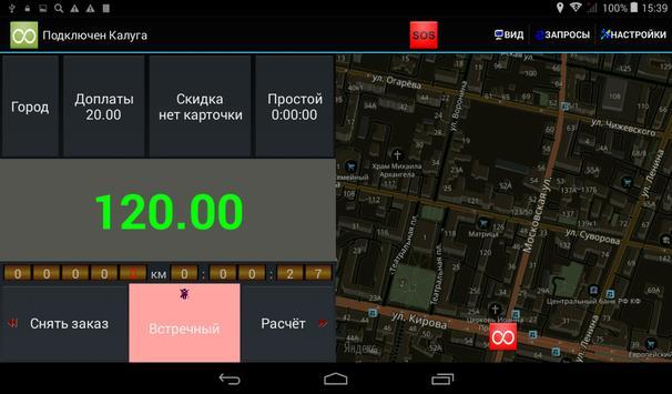 Такси 538 Водитель screenshot 12