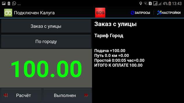 Такси 538 Водитель screenshot 1
