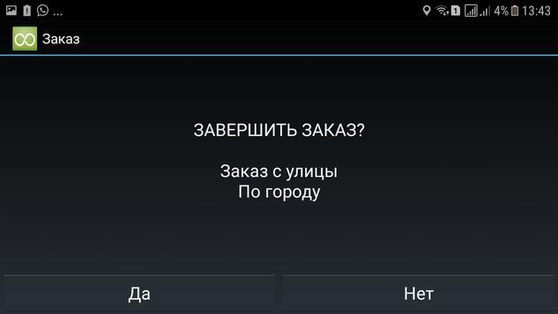 Такси 538 Водитель screenshot 2