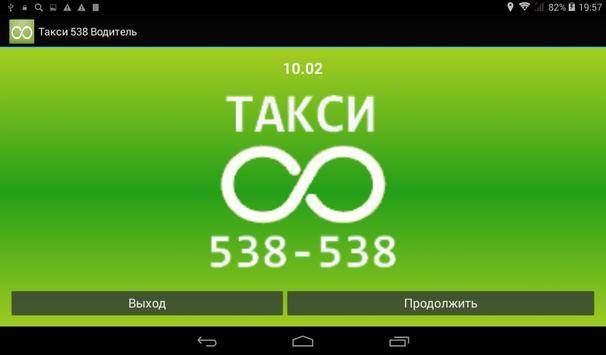 Такси 538 Водитель screenshot 3