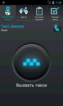 Таксі Джокер Луцьк poster