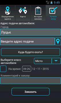 Таксі Джокер Луцьк screenshot 2