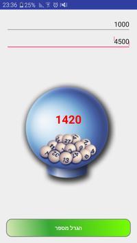 lotto number generator screenshot 2