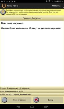 Удача Клиент Груп Рус screenshot 15