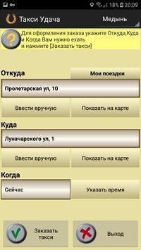 Удача Клиент Груп Рус screenshot 1
