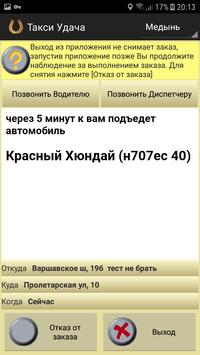 Удача Клиент Груп Рус screenshot 2
