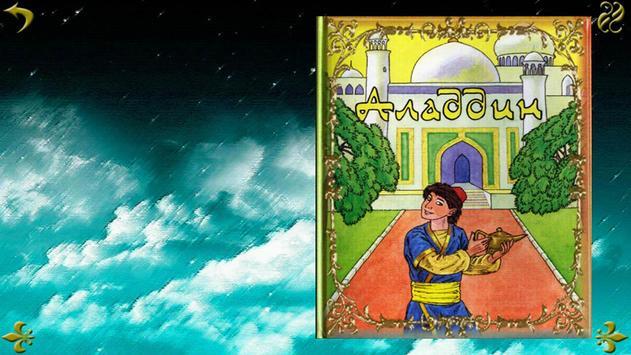 Сказка Аладдин poster