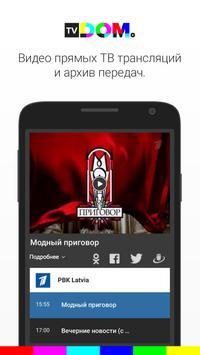TV DOM screenshot 3