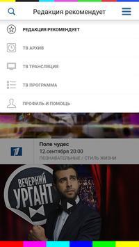 TV DOM screenshot 4