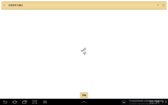 QuickTeacher闪电英语-美语版 apk screenshot