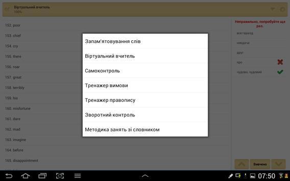 Слова Бiгом Англійська мова apk screenshot