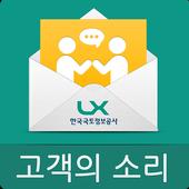 LX 땅울림e icon
