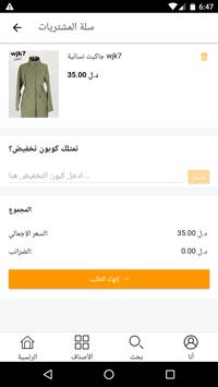 Almotawakel Store screenshot 5