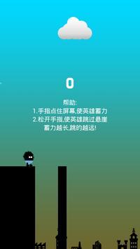 英雄难跳这一关 screenshot 1