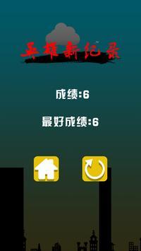 英雄难跳这一关 screenshot 4