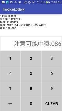 當月統一發票對獎小幫手 apk screenshot